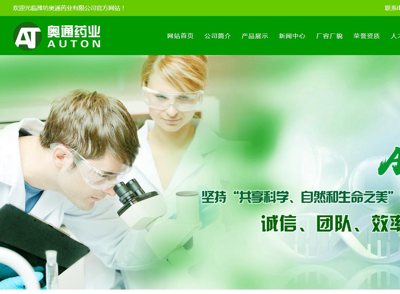 潍坊奥通药业有限公司